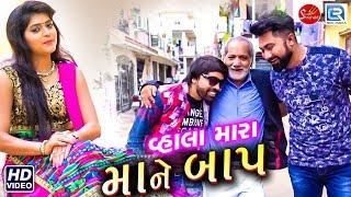 Vhala Mara Maa Ne Baap Kavita Mandra | New Gujarati Song | વ્હાલા મારા માં ને બાપ | Full