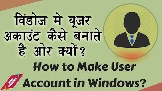 How to make user account in windows-Learn Computer in Hindi/Urdu Tutorial..