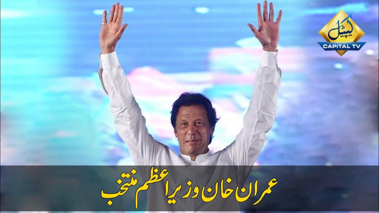 CapitalTV; Imran Khan elected as 22nd PM of Pakistan