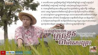 Rovil Klang Pek Plech Tha Mean Songsa Mongkol Tina TOWN CD 58