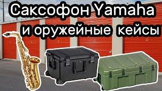 Саксофон Yamaha и оружейные кейсы Pelican. Что в кейсах? Находка в контейнере.