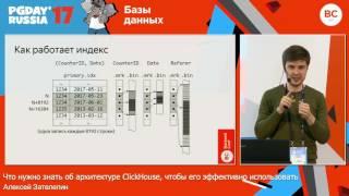 Что нужно знать об архитектуре ClickHouse / Алексей Зателепин (Яндекс)