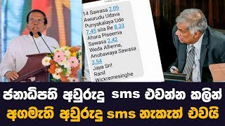 Ranil wickramasingha new year wish sms | MY TV SRI LANKA