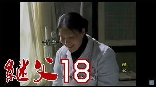 Repeat youtube video 继父 18 | The Stepfather 18