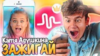 ЗАЖИГАЙ – Катя Адушкина в Musical.ly !! РЕАКЦИЯ на КЛИПЫ ПОДПИСЧИКОВ !!😱