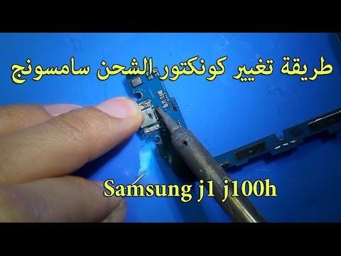 how to change password on galaxy j1