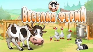 Веселая Ферма (Farm Frenzy) - Мобильная игра   Mobigama.ru