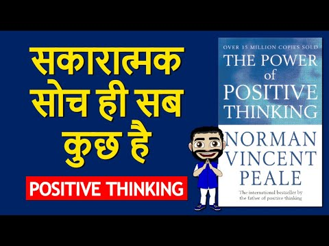 The Power of Positive Thinking by Norman Vincent Peale Audiobook | Book Summary in Hindi