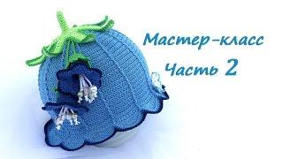 Мастер-класс по вязанию шляпки-колокольчику крючком Часть 2. How to crochet a baby hat bell Part 2