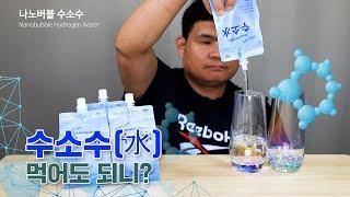 신비의 물, 나노버블 수소수, 물 먹방 (음료수먹방) …