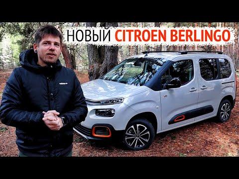 видео: Citroen Berlingo 2019, для путешествий то, что надо!