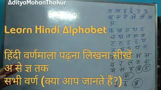 हिंदी वर्णमाला पढ़ना लिखना सीखें पार्ट 2 ,Learn Hindi Alphabet By AdityaMohanThakur