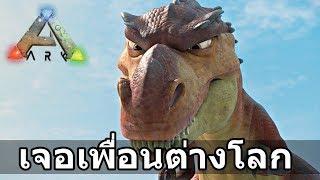 เจอเพื่อนต่างโลก-ในยุคไดโนเสาร์-ark-ep-1