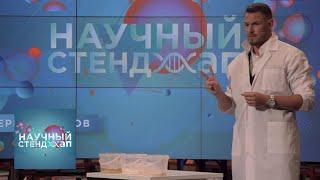 Научный стенд-ап. Проект о науке. Эфир 06.10.2018