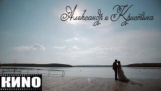 Александр и Кристина wedding day