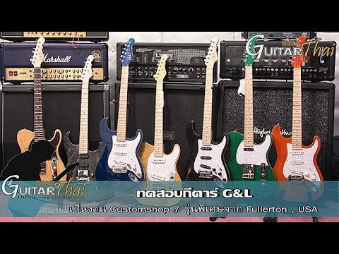 Review G&L Customshop Guitar From Fullerton By www.Guitarthai.com