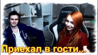 Стример Drainys приехал домой к стримерше Smorodinova| Twitch пара, последователи Алохи и Gtfobae