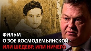 Фильм о Зое Космодемьянской - или шедевр, или ничего