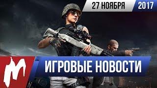 Игромания Игровые новости, 27 ноября PLAYERUNKNOWN S BATTLEGROUNDS, Battlefront 2, NFS Payback