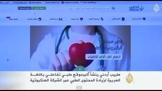 هذه قصتي- عبد العزيز اللبدي مؤسس موقع طبي عربي