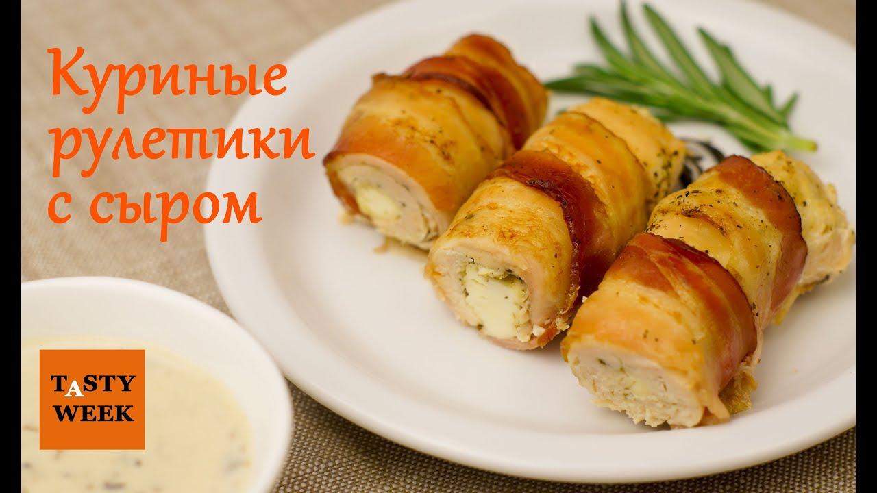 куриные рулетики запеченные в духовке рецепт с фото