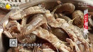 老船长精心烹制美味虾爬子料理,光看这颜值就给满分!