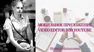 Мобильное приложение Video Editor For YouTube