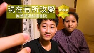 Publication Date: 2019-09-20 | Video Title: 「愛‧延續」全港中學生短片創作比賽 -- 優異獎作品 《現在