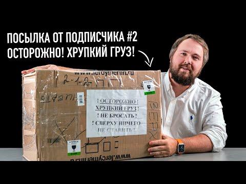 Распаковка посылок от подписчиков Wylsacom