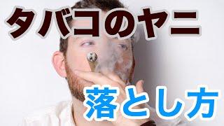 歯の黒ずみがタバコのヤニである場合の落とし方【動画】