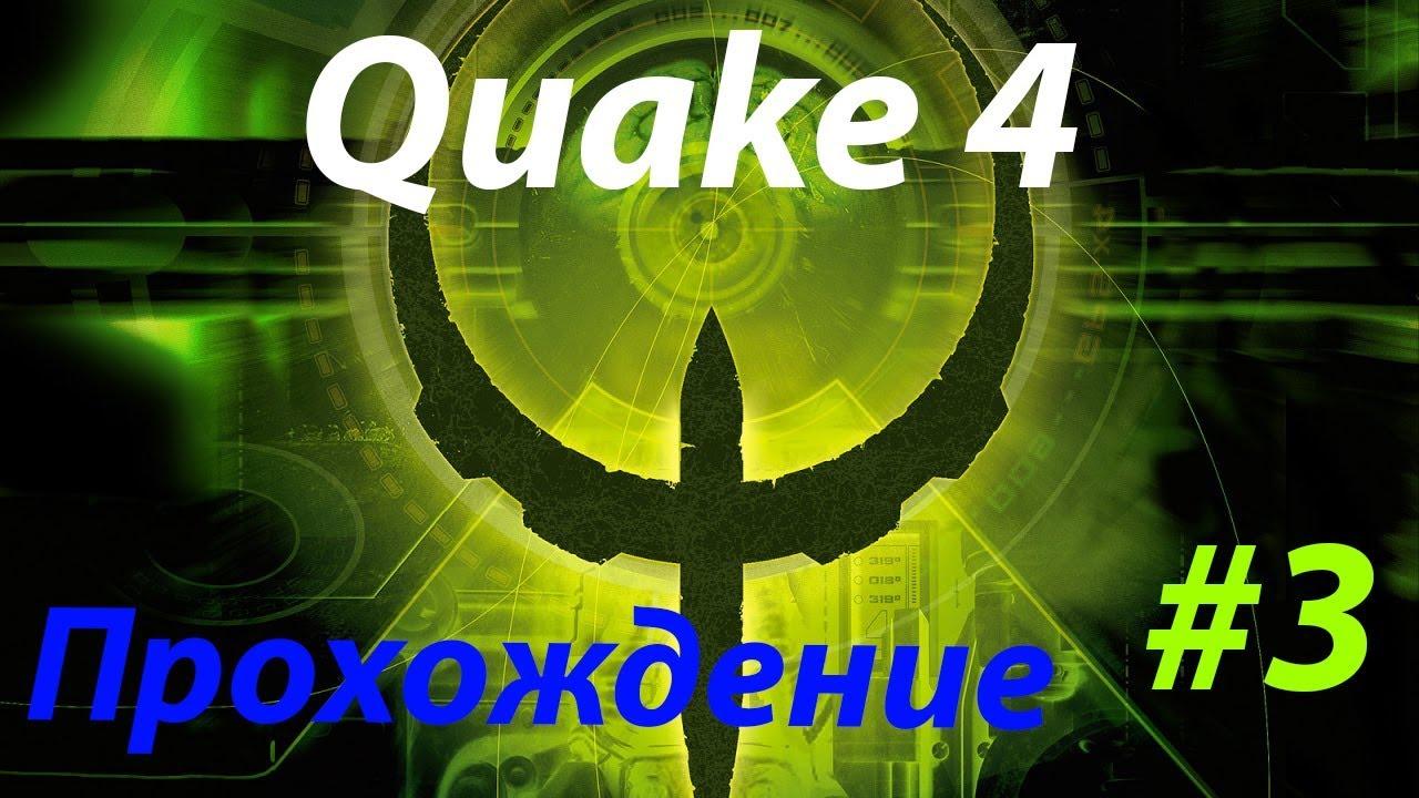 Quake 4 ; Большие пауки #3; Прохождение на русском (PC;1080p)