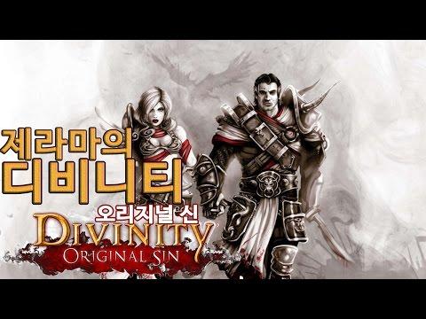 [제라마] 디비니티: 오리지널 신 79화 feat. 초록괴물 (Divinity: Original Sin)