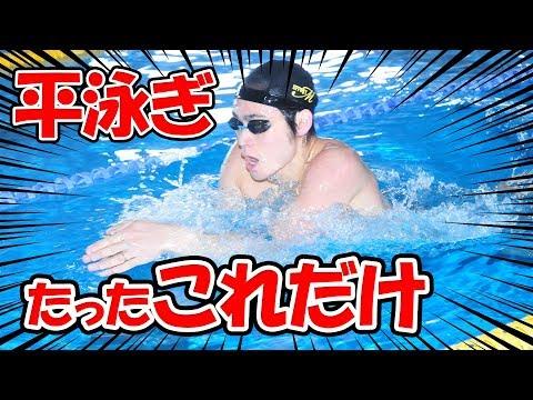 【水泳】【平泳ぎ】1つのポイントを意識するだけで速くなる