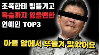 조폭한테 삥뜯기고 목숨까지 잃을뻔한 연예인 TOP3