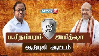 ப.சிதம்பரம் vs அமித்ஷா... ஆடுபுலி ஆட்டம் |  P chidambaram vs Amit shah | News7 Tamil