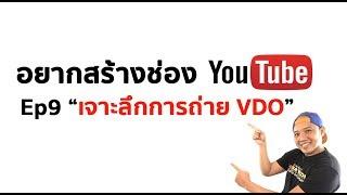 มุมกล้อง และ การถ่าย VDO : Youtube มือใหม่ Ep.9 by T3B  (บันทึกLive)