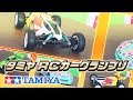 【Vol.18】タミヤRCカーグランプリ