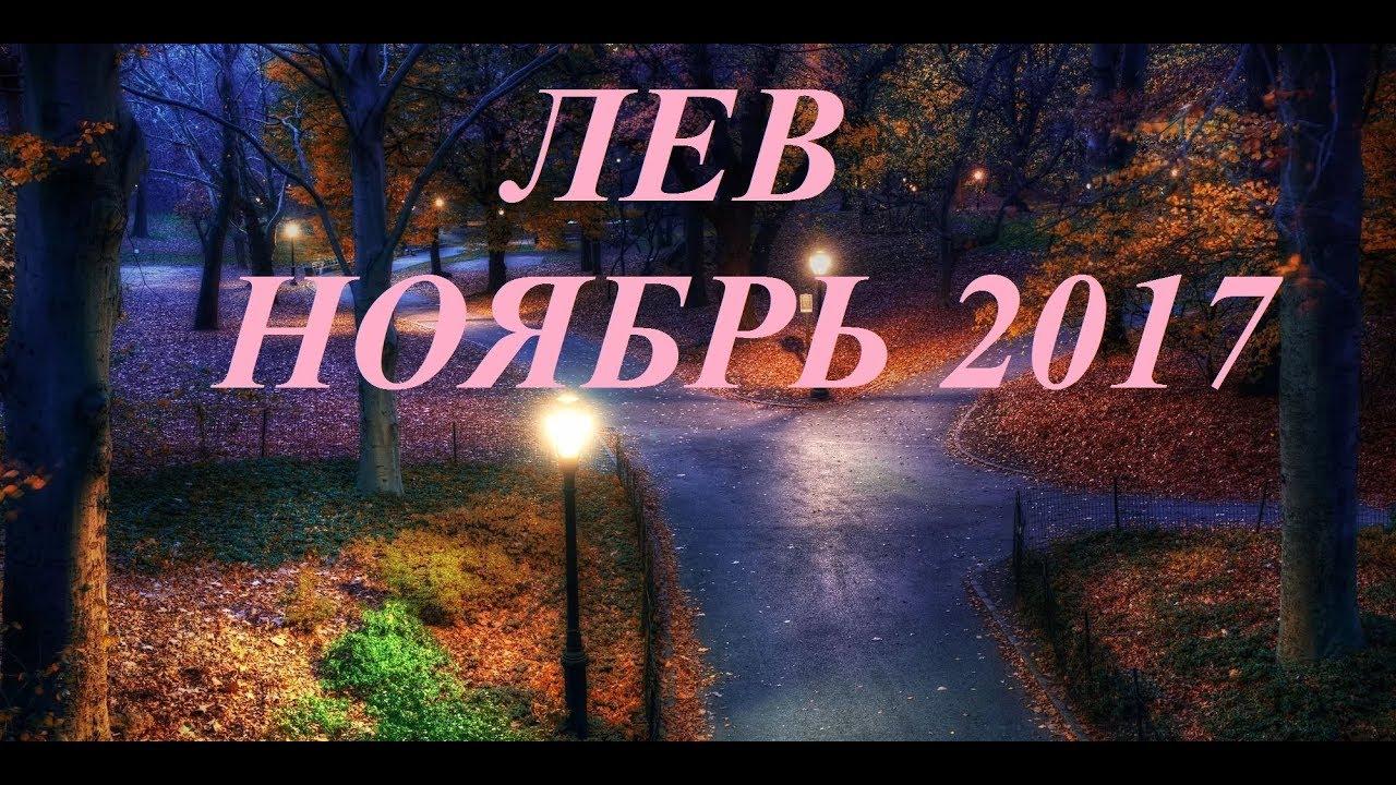 Гороскоп на 27 лев ноябрь
