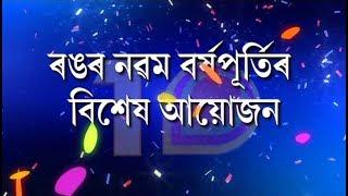 PROMO | Celebrating Rang & Ramdhenu's anniversaries at 7:55 pm today