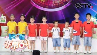 《非常6+1》 20200615 小不点大能耐 双胞胎专场| CCTV综艺