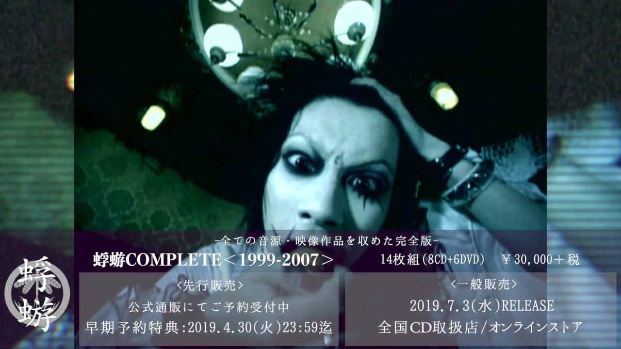 蜉蝣COMPLETE<1999-2007>Trailer [夕暮れの謝罪]ver.