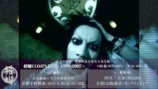 『蜉蝣COMPLETE<1999-2007>』Trailer [夕暮れの謝罪]ver.】 映像サイ...