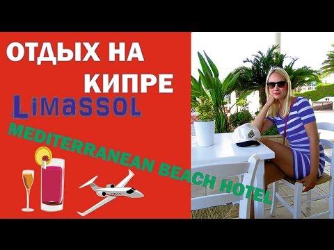 Отдых на Кипре. Лимассол. Mediterranean beach 4*