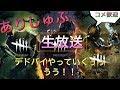 [デッドバイデイライト]命懸けの鬼ごっこやっていくぅう!PS4