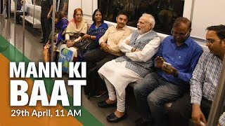 PM Modi interacts with the Nation in 'Mann Ki Baat' | 29th April 2018