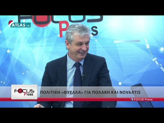 FOCUS PRESS ΜΕΡΟΣ 3 - 4-1-2019 - ΣΤΕΡΓΙΑΔΗΣ, ΠΑΝΟΖΑΧΟΣ