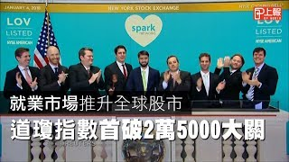 就業市場推升全球股市 道瓊指數首破2萬5000大關