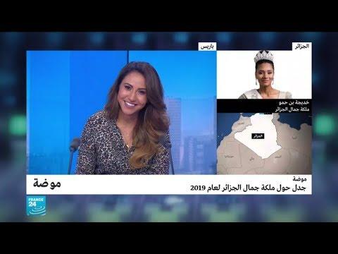 موضة : جدل حاد حول ملكة جمال الجزائر  - 18:54-2019 / 1 / 11