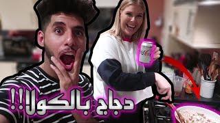 بلغت الشرطه على عائلتي الجديده والسبب!!!!