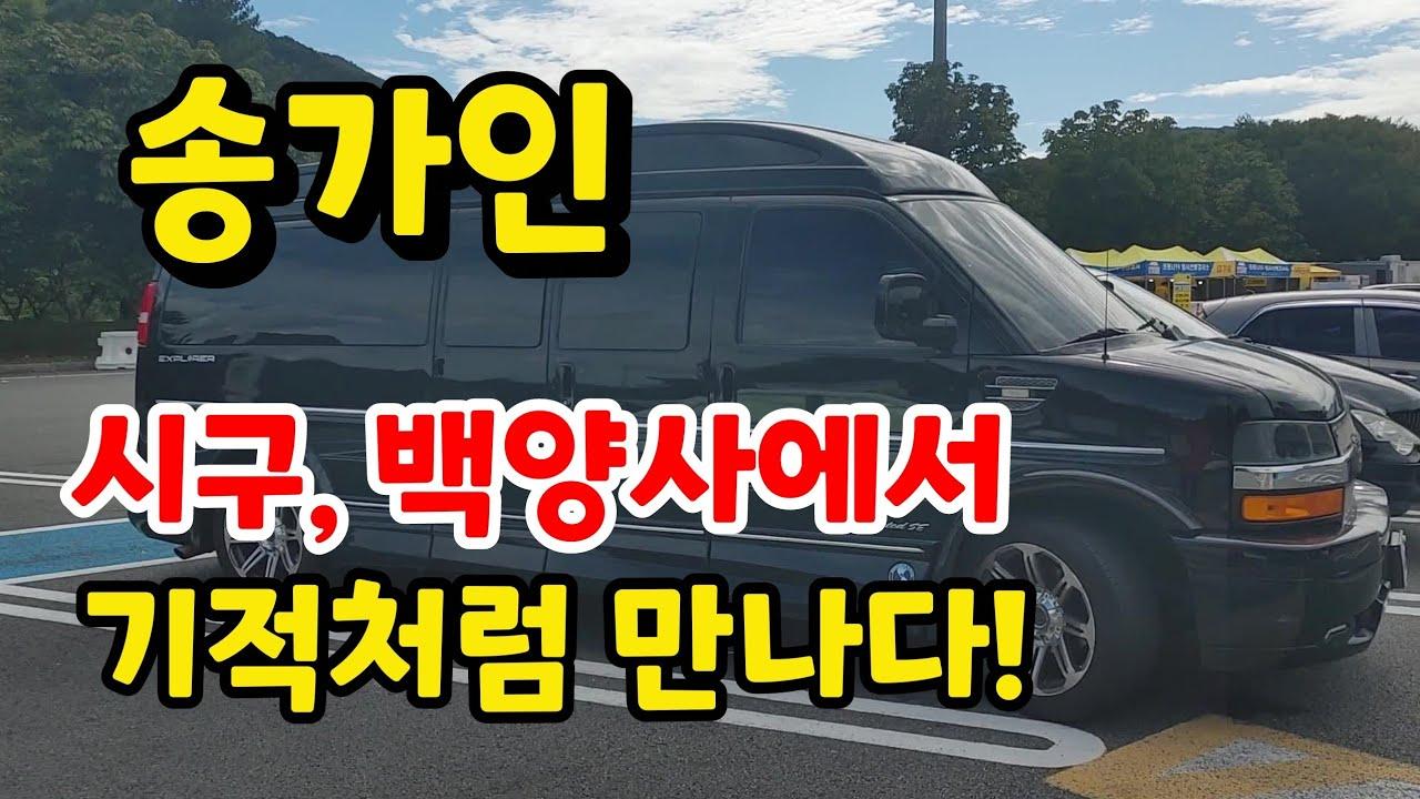 #송가인 기적처럼 만나다! 백양사에서!  광주 시구 (21년9월26일) ♥ Song Gain K-Trot POP Star 트로트닷컴